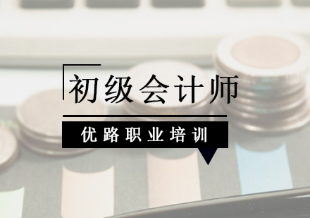 北京優路職業培訓學校_初級會計師培訓班