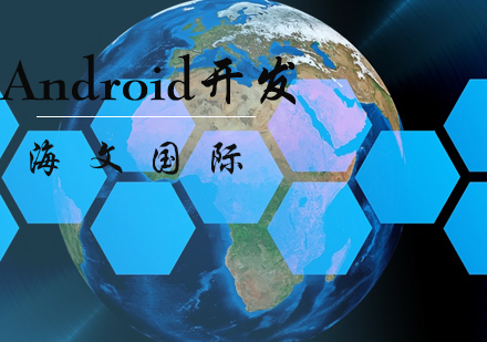 Android开发培训班