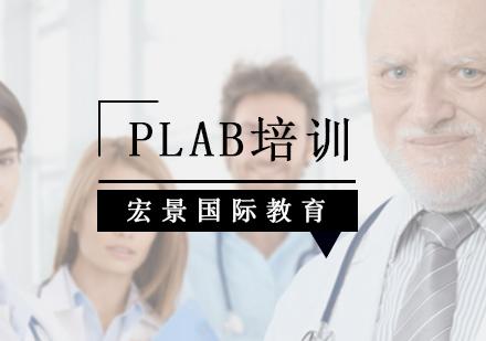 北京國際職業醫生培訓-PLAB培訓班