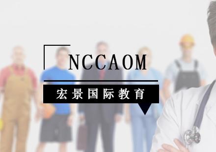 北京國際職業醫生培訓-NCCAOM培訓班