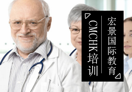 北京國際職業醫生培訓-CMCHK培訓班