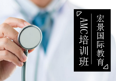 北京國際職業醫生培訓-AMC培訓班