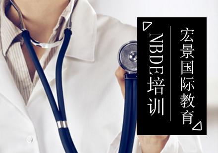 北京國際職業醫生培訓-NBDE培訓班