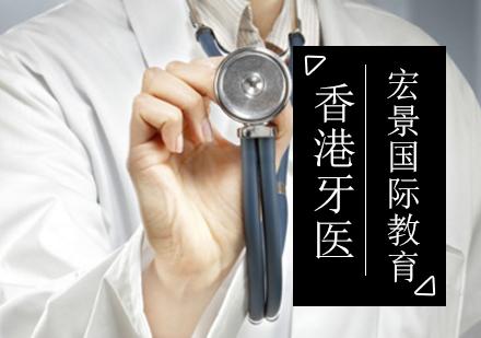 北京國際職業醫生培訓-香港牙醫培訓班