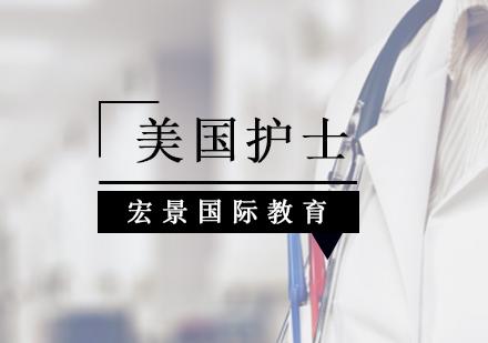 北京護士資格證培訓-RN培訓班