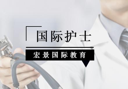 北京護士資格證培訓-國際護士培訓班