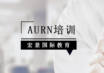 北京護士資格證培訓-AURN培訓班