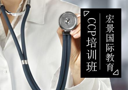 北京國際職業醫生培訓-CCP培訓班