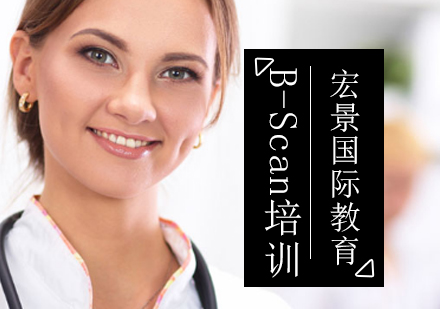 北京國際職業醫生培訓-B-Scan培訓班
