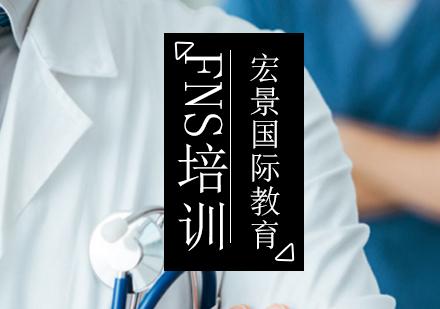 北京國際職業醫生培訓-FNS培訓班