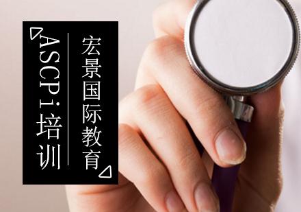 北京國際職業醫生培訓-ASCPi培訓班