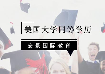 北京國際學歷培訓-美國大學同等學歷班