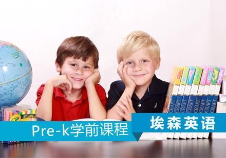 Pre-k學前課程