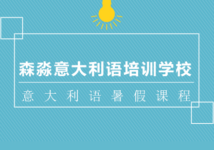 上海意大利語培訓-意大利語暑假課程