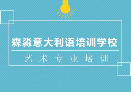 上海意大利語培訓-藝術專業培訓