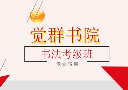 上海國學培訓-書法考級班