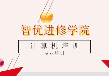 上海成人高考培訓-計算機培訓
