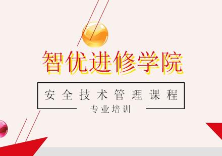 上海專科培訓-安全技術管理課程