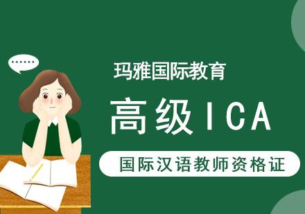 高級ICA國際漢語教師資格證培訓班