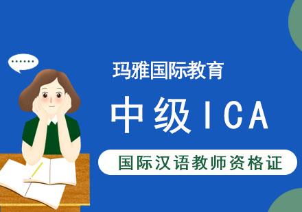 中級ICA國際漢語教師資格證培訓班