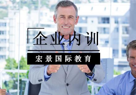 北京企業內訓培訓-企業內訓培訓課程