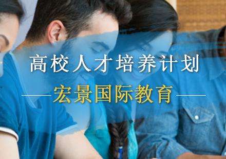 北京CETTIC職業證書培訓-高校人才培養計劃