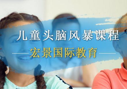 北京素質教育培訓-兒童頭腦風暴課程
