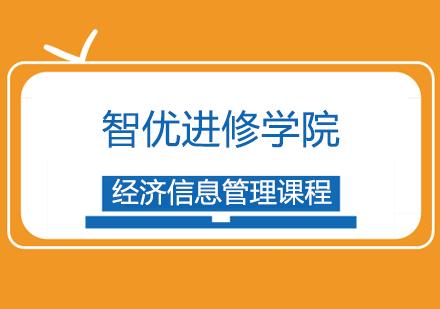 上海經濟信息管理培訓-經濟信息管理課程