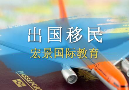 北京移民培訓-移民培訓班