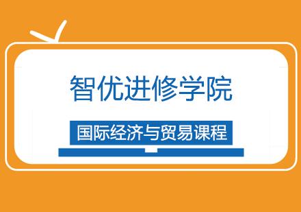 上海成人高考培訓-國際經濟與貿易課程