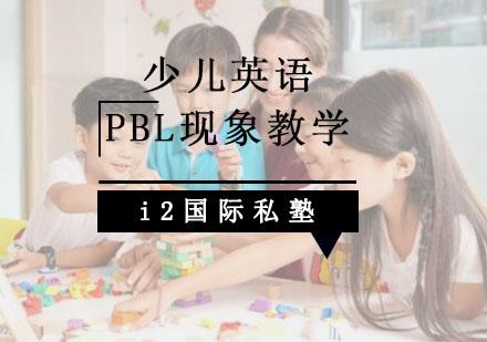 少兒英語PBL現象教學課程