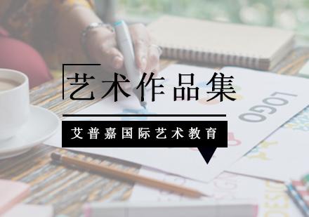 北京作品集培訓-作品集培訓班
