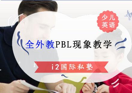 i2國際私塾全外教PBL現象教學