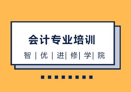 上海成人高考培訓-會計專業培訓