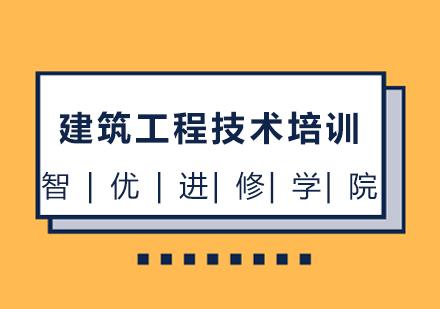 上海專科培訓-建筑工程技術培訓