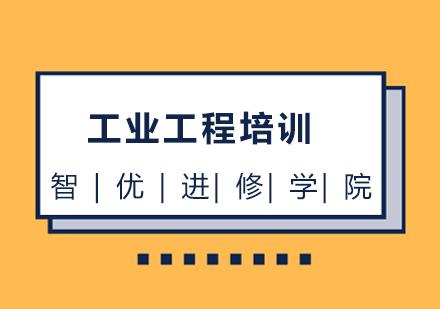 上海自考本科培訓-工業工程培訓