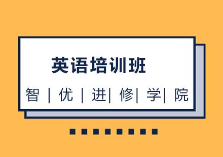 上海自考本科培訓-英語培訓班