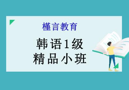 重慶韓語培訓-韓語1級精品小班