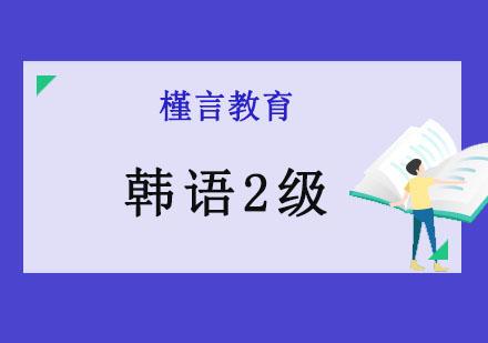 重慶韓語培訓-韓語2級精品培訓班