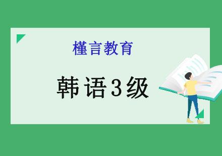 重慶韓語培訓-韓語3級培訓課程