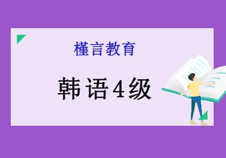 重慶韓語培訓-韓語4級課程