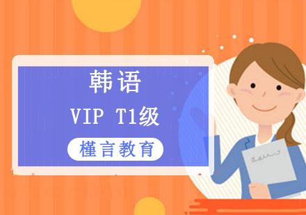重慶韓語培訓-韓語VIPT1級培訓課程
