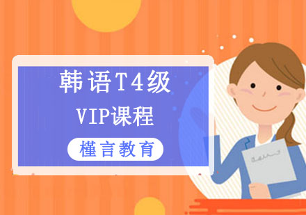 重慶韓語培訓-韓語T4級VIP課程