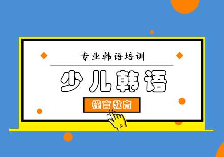 重慶韓語培訓-少兒韓語課程