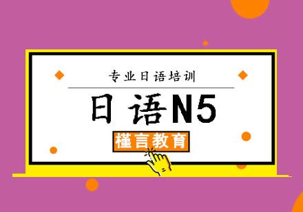 重慶日語培訓-日語N5精品課程