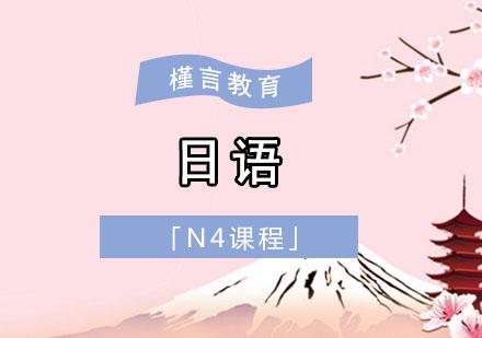 日語N4小班課程