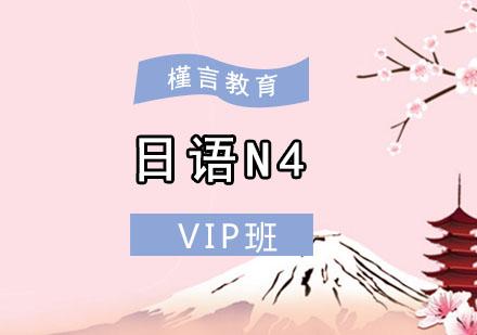 日語N4VIP培訓班