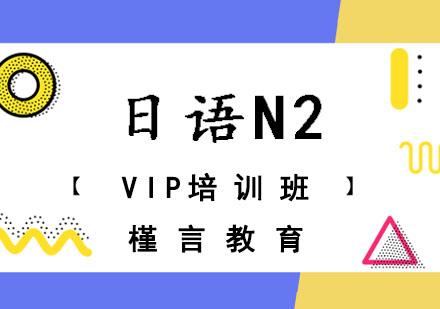 重慶日語培訓-日語N2VIP培訓班