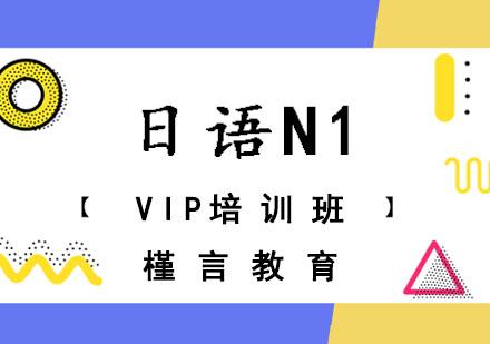 重慶日語培訓-日語N1VIP培訓班