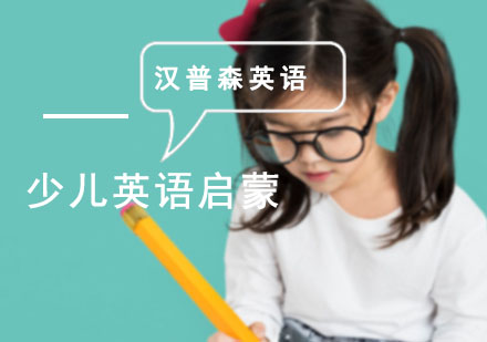 少兒英語啟蒙,手把手教學